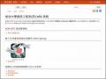 【開放課程】成功大學資訊工程系(所) Wiki 系統